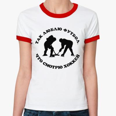 Женская футболка Ringer-T Смотрю Хоккей