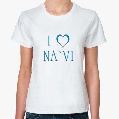 Классическая футболка   I love NA`VI
