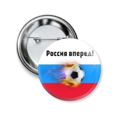 Значок 50мм Россия вперед!