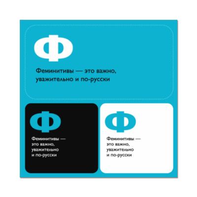 Наклейка (стикер) Голубые феминитивы