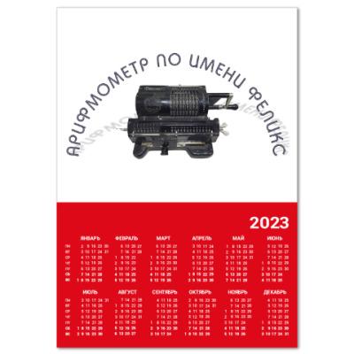 Календарь Арифмометр по имени Феликс