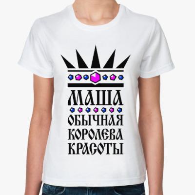 Классическая футболка Маша, просто королева красоты