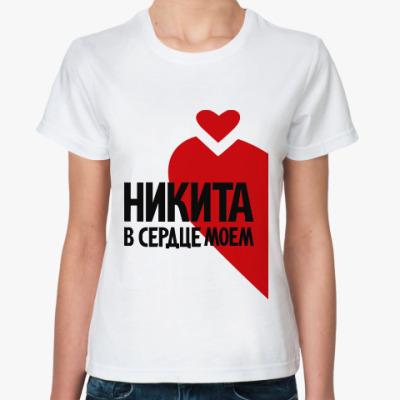 Классическая футболка Никита в моем сердце