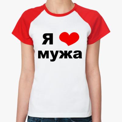 Женская футболка реглан  'Я люблю мужа'
