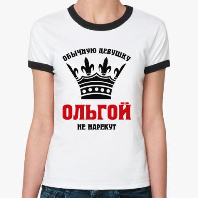 Женская футболка Ringer-T Царские имена (Ольга)