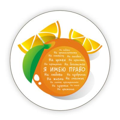 Костер (подставка под кружку) Апельсин. Я имею право