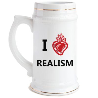 Пивная кружка I love realism