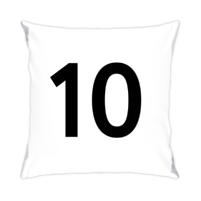 Подушка Цифра 10