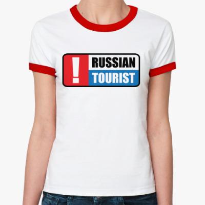 Женская футболка Ringer-T Осторожно: русский турист