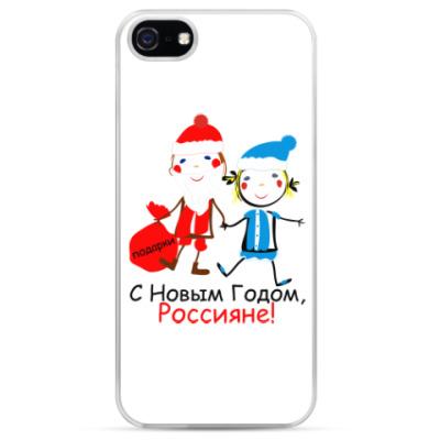 Чехол для iPhone С Новым Годом, Россияне!
