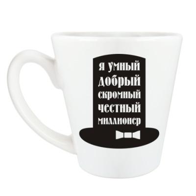 Чашка Латте Я миллионер. Скромный, добрый.