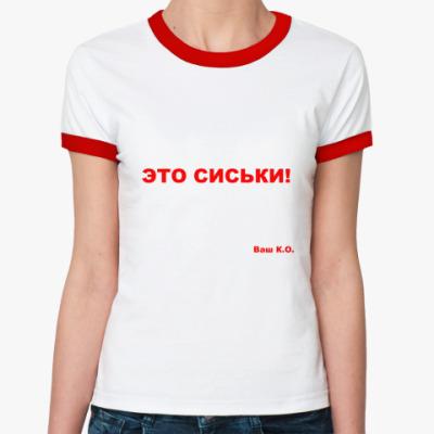 Женская футболка Ringer-T Это сиськи/спина!