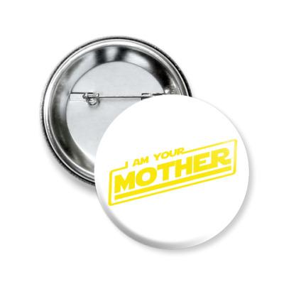 Значок 50мм Я твоя мать