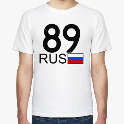 Футболка 89 RUS (A777AA)