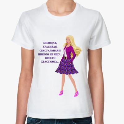 Классическая футболка Молодая и сексуальная...
