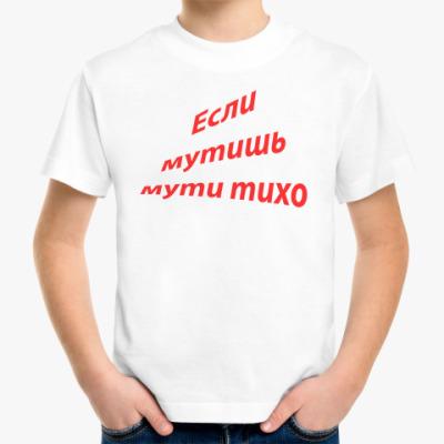 Детская футболка если мутишь мути тихо