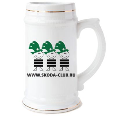 Пивная кружка Skoda-Club