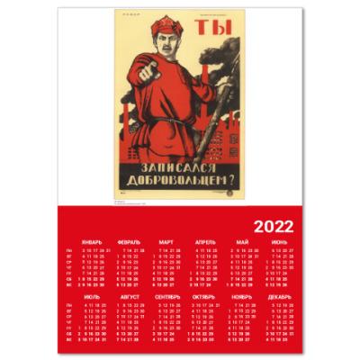 Календарь Ты!
