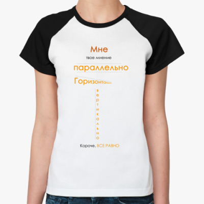 Женская футболка реглан  «мое мнение»