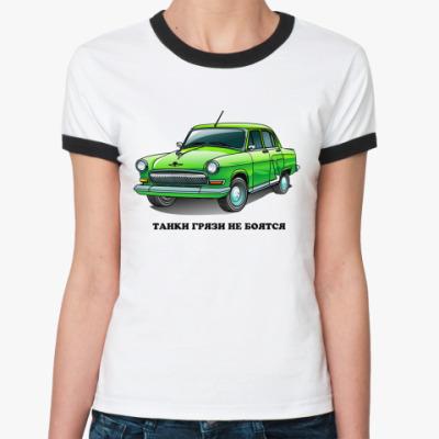 Женская футболка Ringer-T Волга - танки грязи не боятся