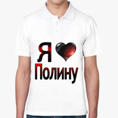 Рубашка поло Я люблю Полину