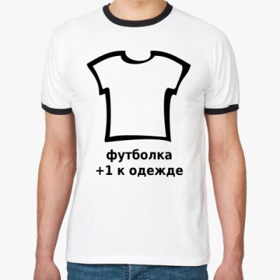 Футболка Ringer-T  +1 к одежде