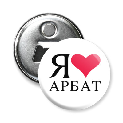 Магнит-открывашка Я люблю Арбат/ районы Москвы