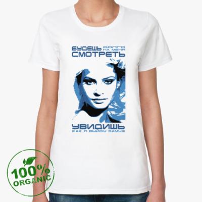 Женская футболка из органик-хлопка БУДЕШЬ СМОТРЕТЬ, УВИДИШЬ