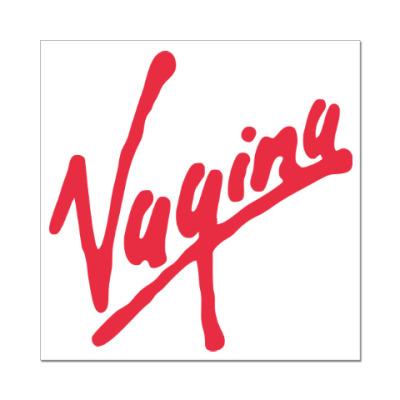 Наклейка (стикер) Vagina