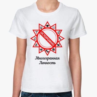Классическая футболка Осторожно - многогранная личность