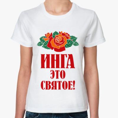 Классическая футболка Инга - это святое