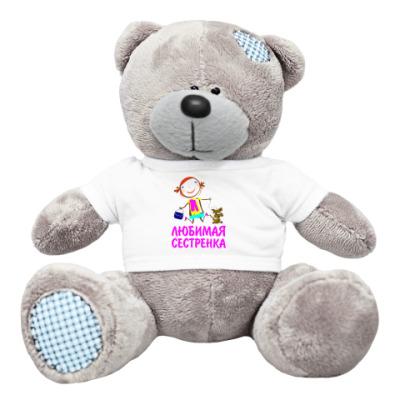 Плюшевый мишка Тедди 'Любимая сестренка'