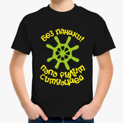 Детская футболка Без паники!