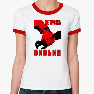 Женская футболка Ringer-T Не трожь сиськи!