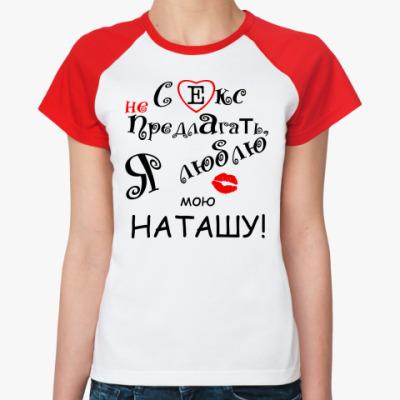 Женская футболка реглан Я очень люблю...