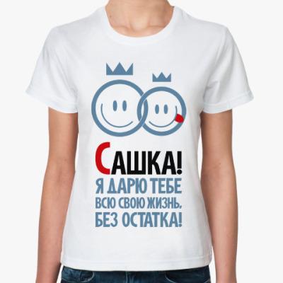 Классическая футболка Сашка, я дарю тебе