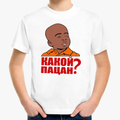 Детская футболка Какой пацан