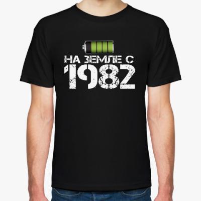Футболка На земле с 1982