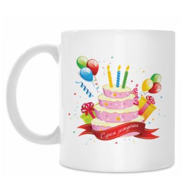 Кружка с днем рождения