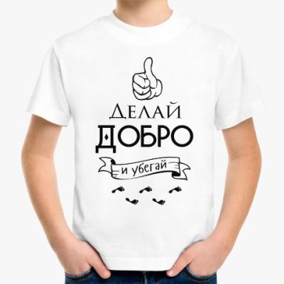 Детская футболка Делай Добро!