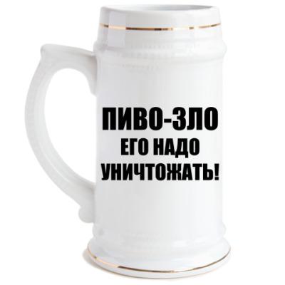 Пивная кружка Пиво - зло