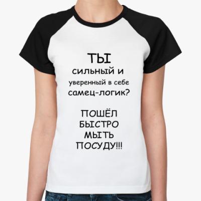 Женская футболка реглан Пошёл мыть посуду!