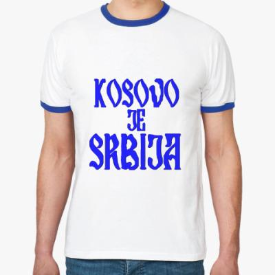 Футболка Ringer-T  'Косово это Сербия'