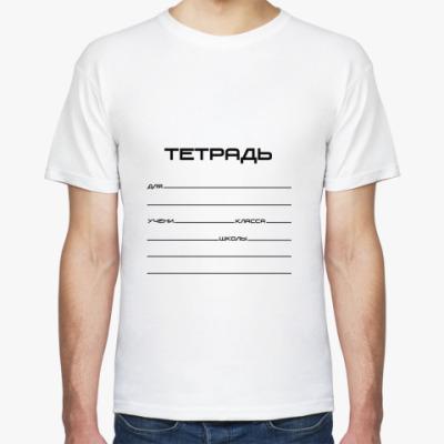 Футболка  Тетрадь