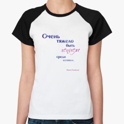 Женская футболка реглан привет от Раневской