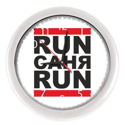 Настенные часы Run Саня Run
