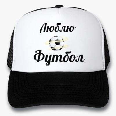 Кепка-тракер Люблю футбол