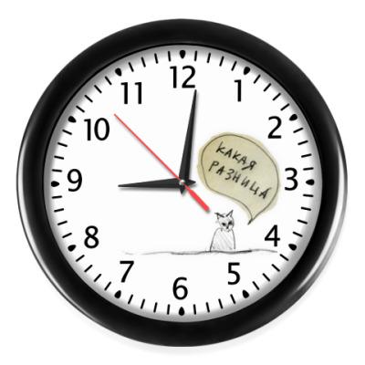 Настенные часы Какая разница