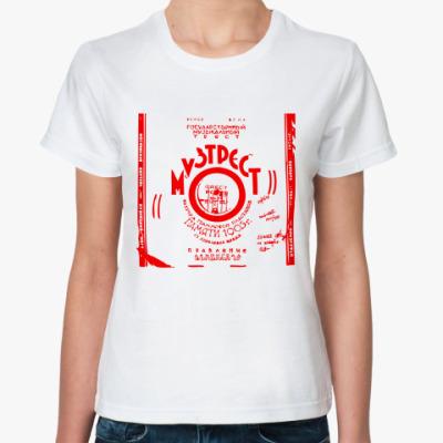 Классическая футболка Музтрест