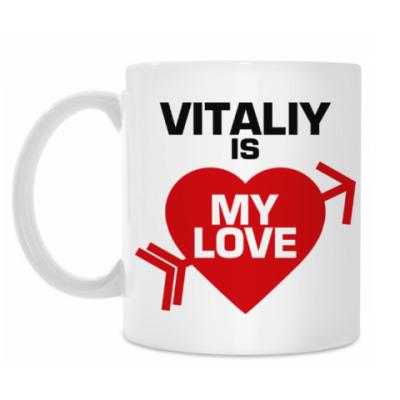 Кружка Виталий - моя любовь